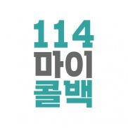 [회원가입]114 마이콜백_Onestore